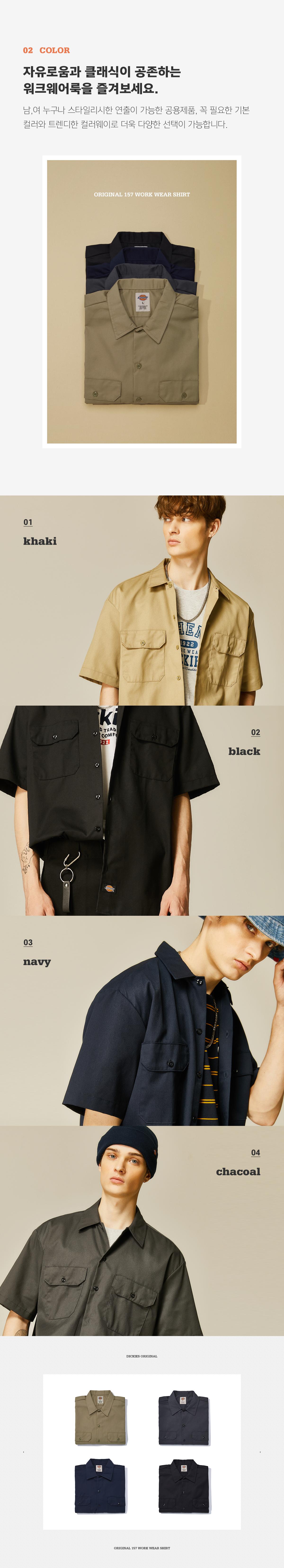 디키즈(DICKIES) 오리지널 157 워크웨어 셔츠 KHAKI [DWO5UTSH157-PKH]